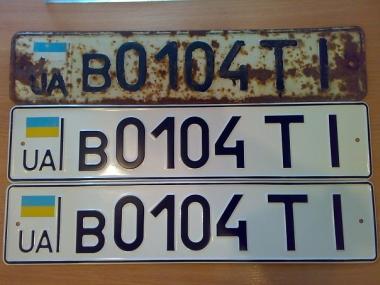 Изготовление дубликатов номерных знаков