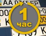 Как заказать автомобильный номер за 1 час в Киеве с доставкой по Украине